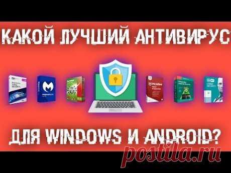 Какой антивирус лучше сейчас для Windows и Android?