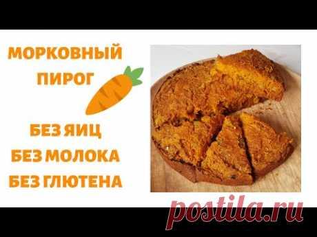 ВЕГАНСКИЙ МОРКОВНЫЙ ПИРОГ. Лучший рецепт.