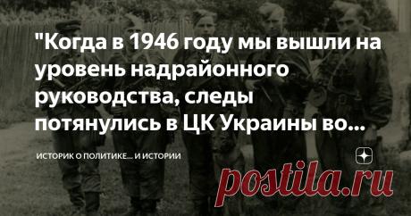 """""""Когда в 1946 году мы вышли на уровень надрайонного руководства, следы потянулись в ЦК Украины во главе с Хрущёвым"""" Все мы прекрасно знаем, что после освобождения Западной Украины и до середины 1950-х годов НКВД и Советская Армия вели беспощадную борьбу с бандеровцами (ОУН-УПА). Однако """"официальная"""" версия гласит, что к концу 50-х с ними таки успешно справились. На самом же деле все было немного не так. Да, """"подпольная армия"""", существовавшая на Западенщине, была разгромлен..."""