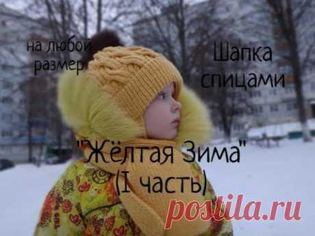 Шапка спицами Жёлтая Зима, 1 часть. Детская зимняя шапка с отворотом, подкладом и ушками спицами.
