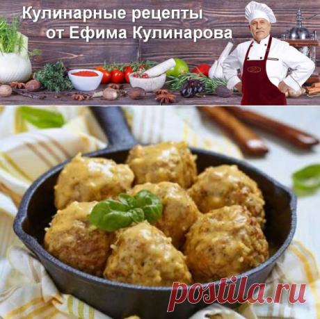 Говяжьи тефтели с чесноком в сливочном соусе, рецепт с фото и видео | Вкусные кулинарные рецепты