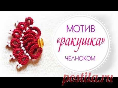 """Мотив """"Ракушка"""" челноком + ЭКСПЕРИМЕНТ с закреплением кончика нити."""