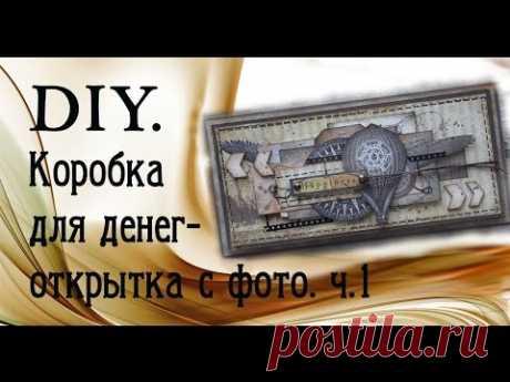 КОРОБКА для денег -открытка с фото. ч.1|| DIY. СКРАПБУКИНГ.