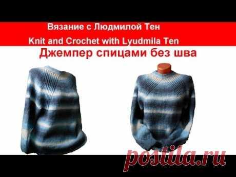 Pullover stricken nahtlos. Knitting LusiTen - YouTube