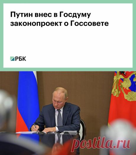 Путин внес в Госдуму законопроект о Госсовете :: Политика :: РБК
