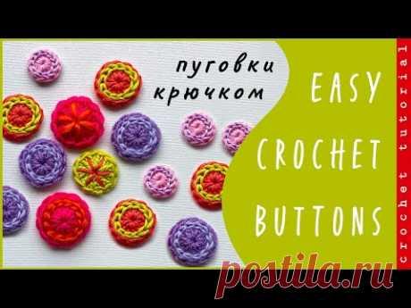 Как вязать пуговицу крючком. How to Crochet Easy Buttons