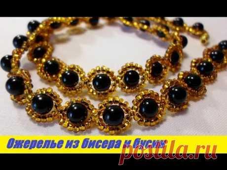 (80) Collar De ostentación de los Abalorios y las Cuentas el Maestro Klass Choker\/Chic Necklace of Beads and Beads Master Class - YouTube