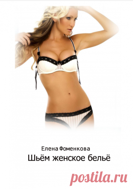 The book we SEW FEMALE BELYE.E.FOMENKOVA.PDF ======== we sew linen, a pattern, patterns, sewing, lingerie