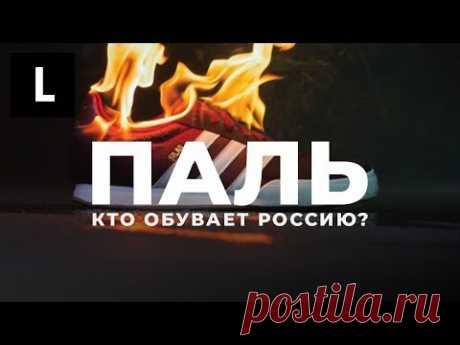 Паль: Кто обувает Россию? / Документальный фильм «Ленты.ру»