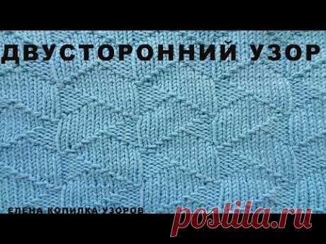 Двусторонний простой узор спицами схема и описание/Simple pattern spokes