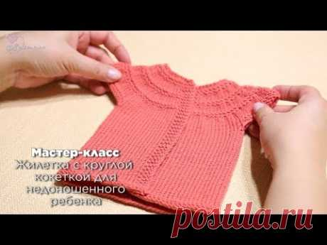 Master class in knitting of a vest with the round coquette #клуб28петель
