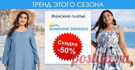 """Летние платья """"Sunshine dresses"""" - тренд этого сезона! https://pldari.goodshotsale.com/?callrid=1012_BBEp  Найдите идеальные модели летних платьев из нашей коллекции и закажите сегодня! Безупречные летние платья, которые будут радовать Вас не один сезон! Наши модели созданы для того, чтобы идеально подчеркивать Вашу красоту и индивидуальность, выгодно акцентируя внимание на достоинствах фигуры. И на морском побережье и в городской суете наши платья создадут ощущение праздн..."""