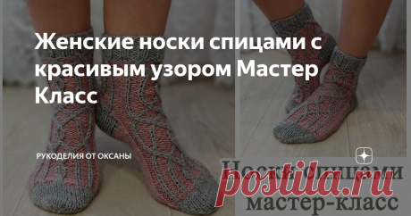 Женские носки спицами с красивым узором Мастер Класс