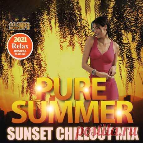 "Pure Summer: Sunset Chillout Mix (2021) Mp3 ""Pure Summer: Sunset Chillout Mix"" - шикарный, самобытный и весьма оригинальный сборник романтического релакс инструментала!Исполнитель: Various ArtistНазвание: Pure Summer: Sunset Chillout MixСтрана: WorldЖанр музыки: Chillout, Relax, Downtempo, InstrumentalДата релиза: 2021Количество"
