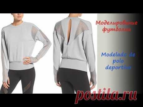 Моделирование футболки. Modelado de polo deportivo
