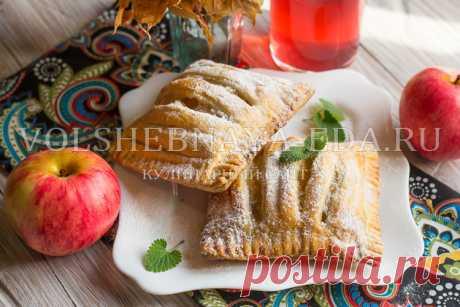 Слойки с яблоками | Волшебная Eда.ру