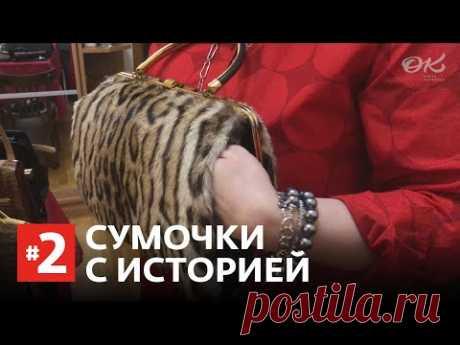Частная коллекция женских сумок. Дамские сумочки с историей. Обзор коллекции. Вторая часть