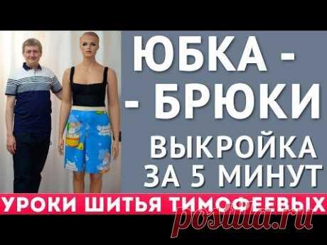 ЮБКА - БРЮКИ  - за 5 минут без выкройки|Тимофеев Александр