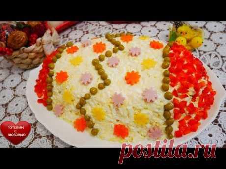 Салат ПАСХАЛЬНОЕ ЯЙЦО вкусный салат на Пасху салат на праздник салат на праздничный стол  salad