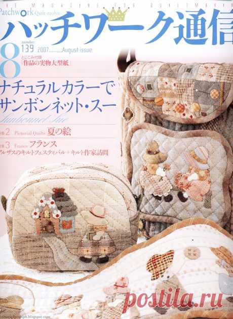 Пэчворк. Крошка Сьюзи - японский журнал