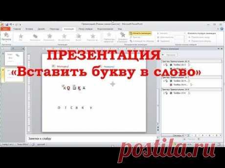 """Как сделать презентацию PowerPoint """"Вставить пропущенные буквы"""""""