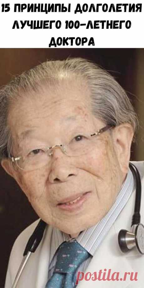 15 принципы долголетия лучшего 100-летнего доктора - Стильные советы