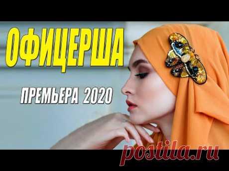 Потрясающий фильм 2020 * ОФИЦЕРША * Русские мелодрамы 2020 новинки HD