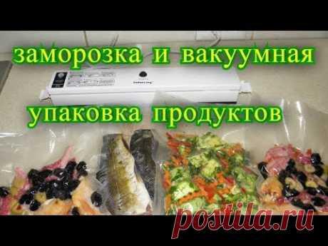 заморозка продуктов и вакуумная упаковка, заготовки на зиму