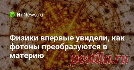 """Физики впервые увидели, как фотоны преобразуются в материю - Hi-News.ru """"Мы живем на ничем не примечательной планете, которая вращается вокруг ничем не примечательной звезды. Но у нас есть шанс познать Вселенную"""", – так говорил о..."""