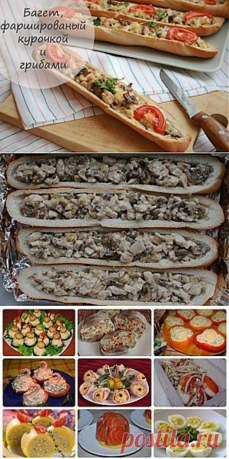 Багет, фаршированный курочкой и грибами   Готовим вместе