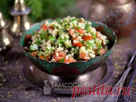 Салат Табуле с булгуром — рецепт с фото Сочный, вкусный и полезный салат восточной кухни.