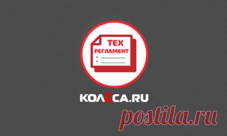 Изменения в техрегламенте Таможенного союза с 11 ноября 2018 года - Колеса.ру