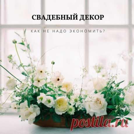 Свадебный декор: как не надо экономить weddywood.ru/svadebnyj-dekor-kak-ne-nado-ekonomit
