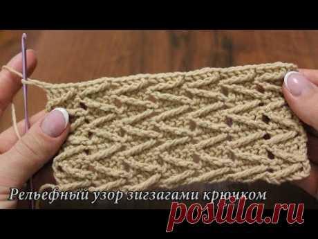 Рельефный узор зигзагами крючком, видео