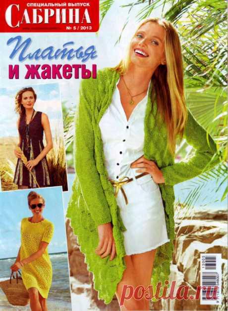 """Журнал """"Сабрина"""" платья и жакеты"""