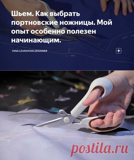 Шьем. Как выбрать портновские ножницы. Мой опыт особенно полезен начинающим. | yana.levashova.designer | Яндекс Дзен