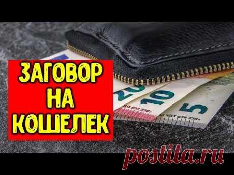 Заговор на новый кошелек  ~ Эзотерика для Тебя ~