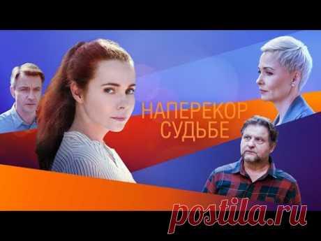 "ПРЕМЬЕРА! ""Наперекор судьбе"" - Мелодрама (2020) // SMOTRIM.RU"