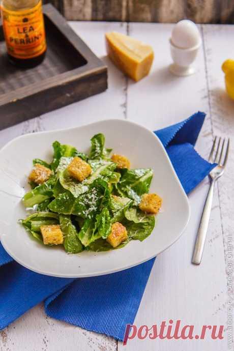 Классический рецепт салата Цезарь | Кулинарные заметки Алексея Онегина
