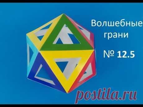 12.5 Как сделать Икосаэдр, How to make an icosahedron