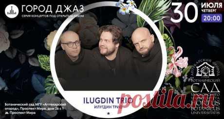 «Город джаз» представляет супер-группу Ilugdin Trio. В программе, как обещают музыканты: «...музыка, наполненная глубоким смыслом и необыкновенным лиризмом, всей гаммой этой весьма дефицитной по нынешним временам эмоции. Все цены на билеты официальные.