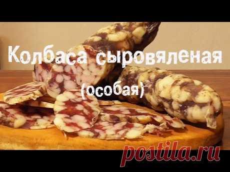 Колбаса сыровяленая (особая)