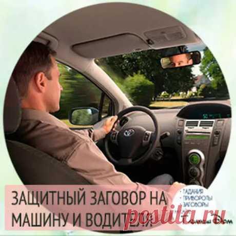 Защитный заговор на машину и водителя «На соль и свечу» - Советы Народной Мудрости - медиаплатформа МирТесен