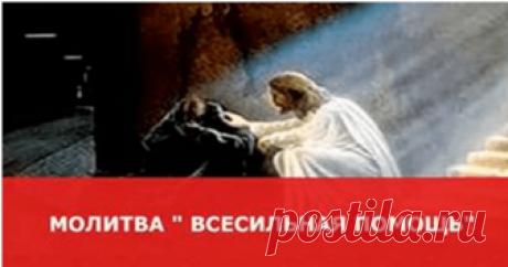 Молитва «Всесильная помощь». Очень мощная молитва.