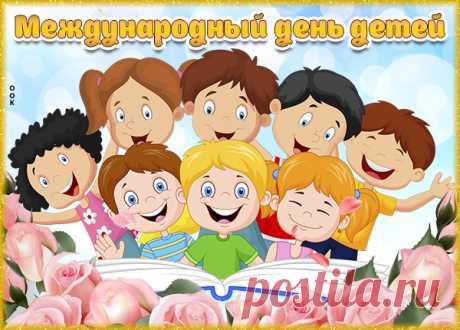 Картинка Веселое поздравление с днем детей
