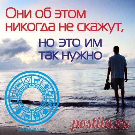 Они об этом никогда не скажут, но им это так нужно - о знаках Зодиака - Горница.ру