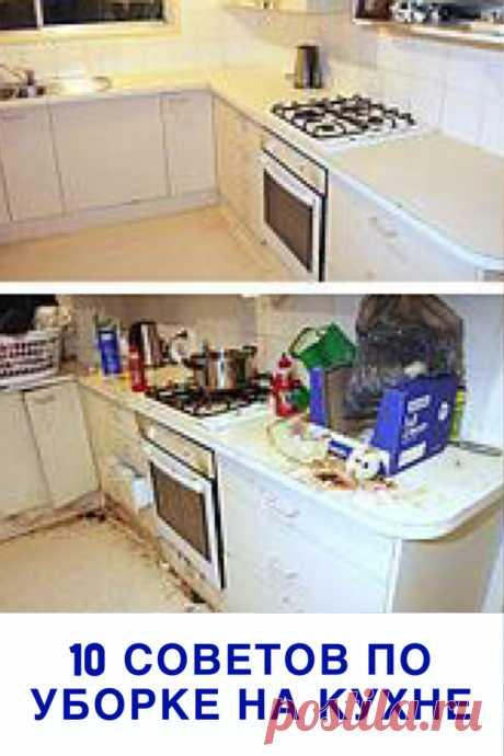 10 лучших советов по уборке на кухне  10 умных советов, чтобы кухня сияла чистотой. Теперь процесс уборки не будет таким трудоемким, как раньше!  ➡️Читайте, кликнув на фото