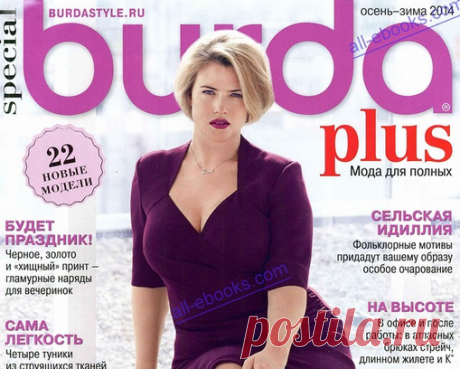 """Журнал """"Burda"""". Мода для полных."""