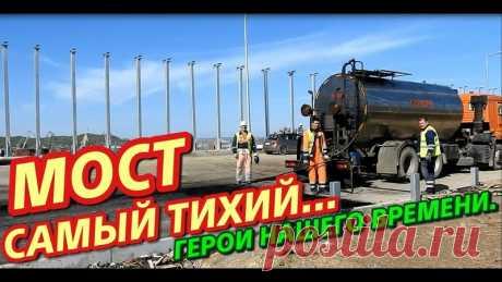 Крымский(апрель 2018)мост! Мост Керчь-мыс Ак-Бурун! Подробности! Обзор с комментарием! ДВА ГОДА НАЗАД