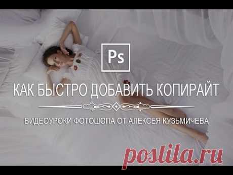 Быстрый способ добавить логотип (копирайт) на фото | Фотошоп видеоуроки онлайн
